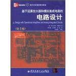 基于运算放大器和模拟集成电路的电路设计(第3版) [美] 佛朗哥(Franco S.) 西安交通大学出版社 97875