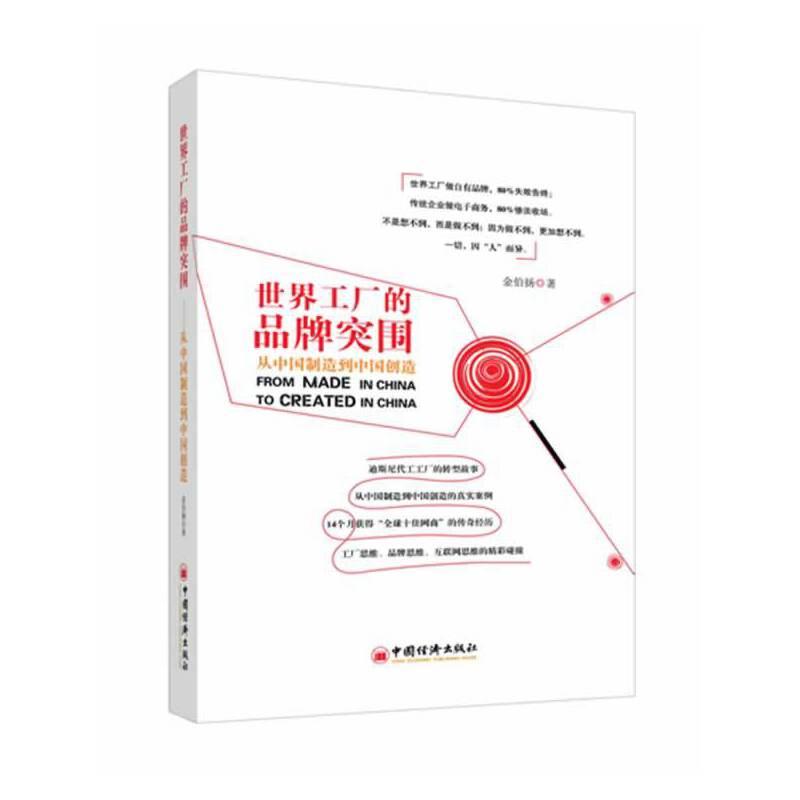 世界工厂的品牌突围:从中国制造到中国创造
