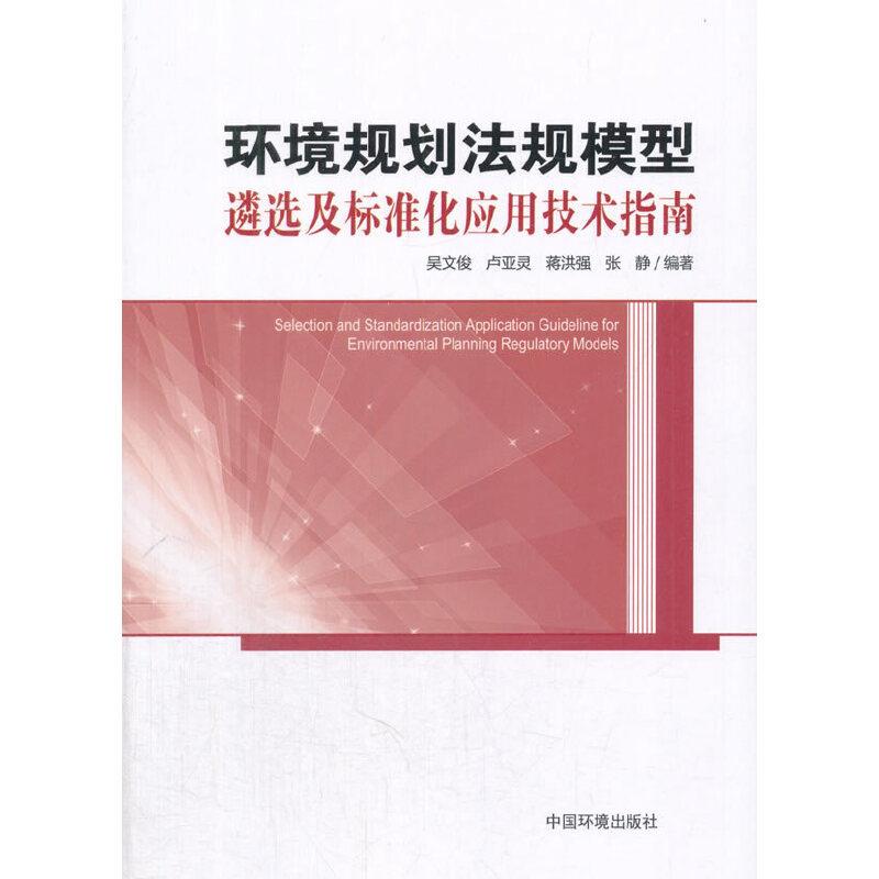 环境规划法规模型遴选及标准化应用技术指南