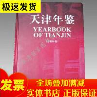 2015天津年鉴(总第30卷)