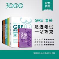 【官方正版】陈琦GRE再要你命3000全套十本 GRE核心词汇写作阅读白皮书黑皮书24套36套填空长难句3K系列