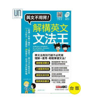 解构英文文法王(口袋书)希伯仑9789865776114进口台版正版