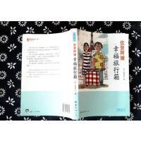 [二手旧书9成新]佐贺阿嬷:幸福旅行箱 (日)岛田洋七 南海出版公司 9787544239899
