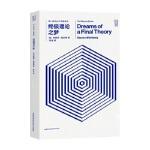 推动丛书物理系列:理论之梦 [美]斯蒂芬温伯格 湖南科技出版社 9787535795076 新华书店 正版保障