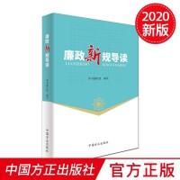 廉政新规导读 中国方正出版社