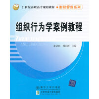 组织行为学案例教程(21世纪高职高专规划教材.财经管理系列)
