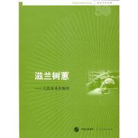 【正版二手书9成新左右】滋兰树慧 人民美术出版社 人民美术出版社