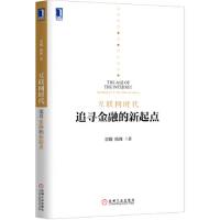 【二手书8成新】互联网时代:追寻金融的新起点 雷曜,陈维 机械工业出版社