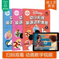 迪士尼幼小衔接英语进阶教程 1-3册幼儿学英语视频口语启蒙教材 3-6岁幼儿园一年级早教入门自学零基础 英文学习有声绘