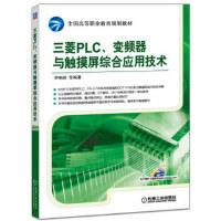 三菱PLC、变频器与触摸屏综合应用技术,李响初 周泽湘,机械工业出版社,9787111535799