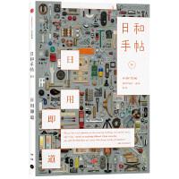 日和手帖005:日用即道,苏静,中信出版社【质量保障 放心购买】