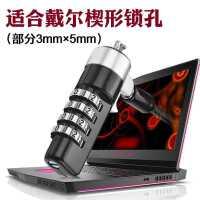 戴尔DELL笔记本电脑锁防盗锁外星人17R5楔形小锁眼G3 G7 燃7000