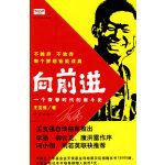 向前进:一个青春时代的奋斗史