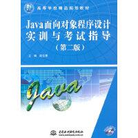 Java面向对象程序设计实训与考试指导 (第二版)(赠1CD)(电子制品CD-ROM)(21世纪高等学校精品规划教材)