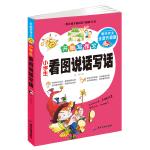 小学生看图说话写话 开始写作文 黄冈作文升级版