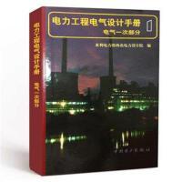 电力工程电气设计手册(电气一次部分)