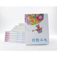中少阳光图书馆 彩绘小札(赠品)