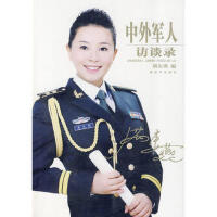 【正版二手书9成新左右】中外军人访谈录 满东燕 中国人民解放军出版社