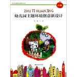 正版TTWH-幼儿园教育活动新设计丛书 幼儿园主题环境创意新设计(小班) 9787565113444 南京师范大学出版
