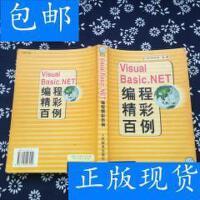[二手旧书9成新]Visual Basic.NET 编程精彩百例 无光碟 /明月?