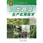 """豆类蔬菜生产实用技术--广东""""农家书屋""""系列"""
