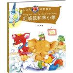 红袋鼠幽默童话:红袋鼠和笨小象