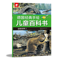 德国经典手绘儿童百科书-动物世界2