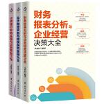 出纳+会计+财务零基础入门(套装全3册)