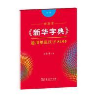 字帖 田英章《新华字典》通用规范汉字8105(行书)商务印书馆