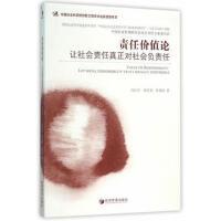 责任价值论――让社会责任真正对社会负责任 肖红军,郑若娟,李伟阳 9787509641491