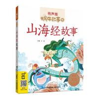 正版 山海经故事(有声版,蜗牛故事绘) 00