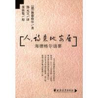 人诗意地安居(海德格尔语要) 9787806619377 [德]海德格尔著,郜元宝 上海远东出版社