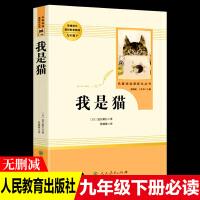 我是猫 夏目漱石著人民教育出版社九年级下册必读初高中生课外阅读书籍统编语文教材配套阅读世界名著外国小说七八九年级课外书