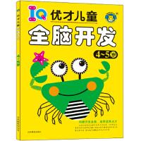 河马文化 优才儿童全脑开发4-5岁,全脑思维创意组,吉林摄影出版社,9787549826988