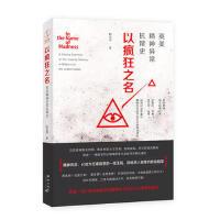 以疯狂之名:英美精神异常抗辩史,杨添围,群言出版社,9787802568495