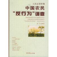 人民公社时期中国农民反行为调查 高王凌 中共党史出版社 9787801993373