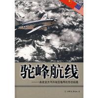 驼峰航线 赵丽娟 中国友谊出版公司 9787505723610