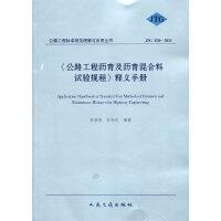 《公路工程沥青及沥青混合料试验规程》释义手册