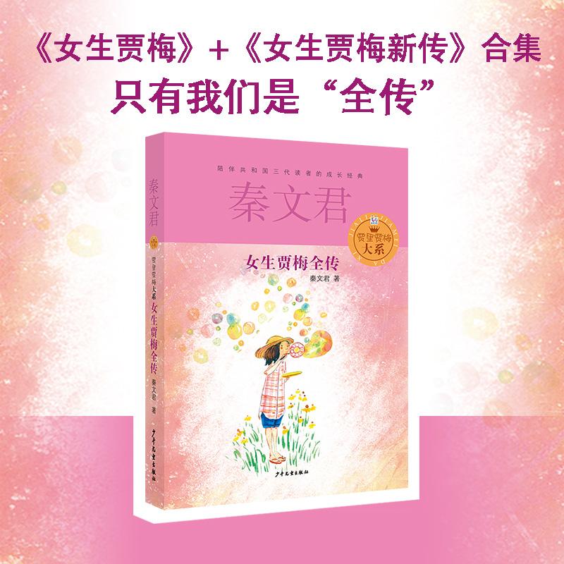 贾里贾梅大系  女生贾梅全传 一部兼具时代感与生命力的心灵之作,陪伴共和国三代读者的成长经典