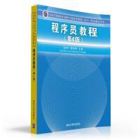 全国计算机技术与软件专业技术资格(水平)考试指定用书程序员教程(第4版)