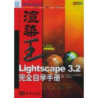 渲染王Lightscape 3.2完全自学手册(附CD-ROM光盘四张)