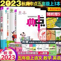 典中点五年级上册语文数学英语全3册人教版2021秋部编版