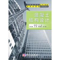 【二手书8成新】混凝土结构设计 阎兴华 科学出版社