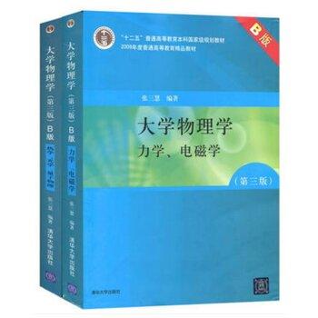 张三慧 大学物理学 第三版 B版 力学 电磁学 热学 光学 量子物理 清华大学出版社 区域包邮