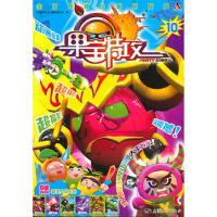 封面有磨痕SY-果宝特攻[ 10] 上海漫界文化传播有限公司 9787208094598 上海人民出版社