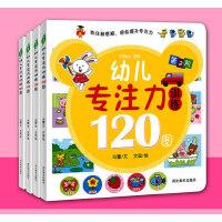 【正版现货包邮】幼儿专注力训练书籍 120图 全4册