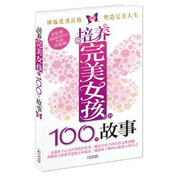 培养完美女孩的100个故事(pdf+txt+epub+azw3+mobi电子书在线阅读下载)