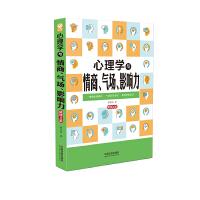 心理学与情商、气场、影响力:畅销4版