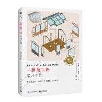 SketchUp to LayOut三维施工图学习手册(全彩)
