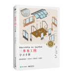 SketchUp to LayOut三维施工图学习手册(全彩)